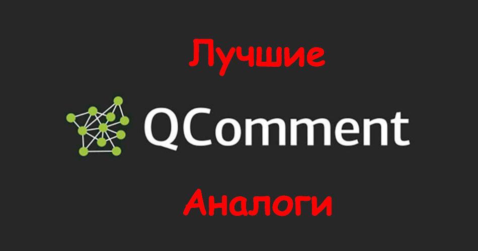 Аналоги QComment