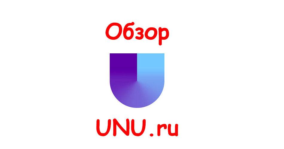 Обзор UNU