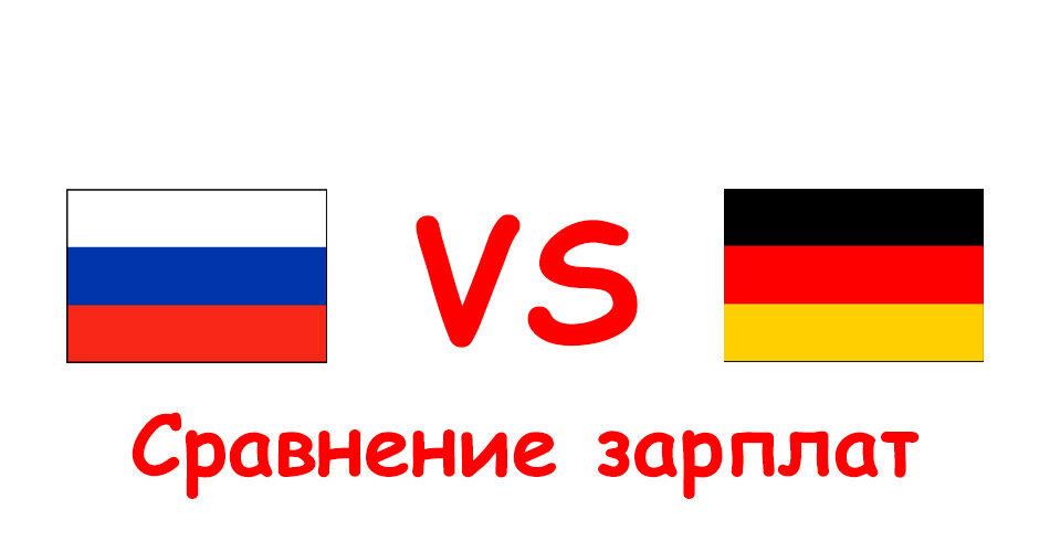 Сравнение зарплат в России и Германии