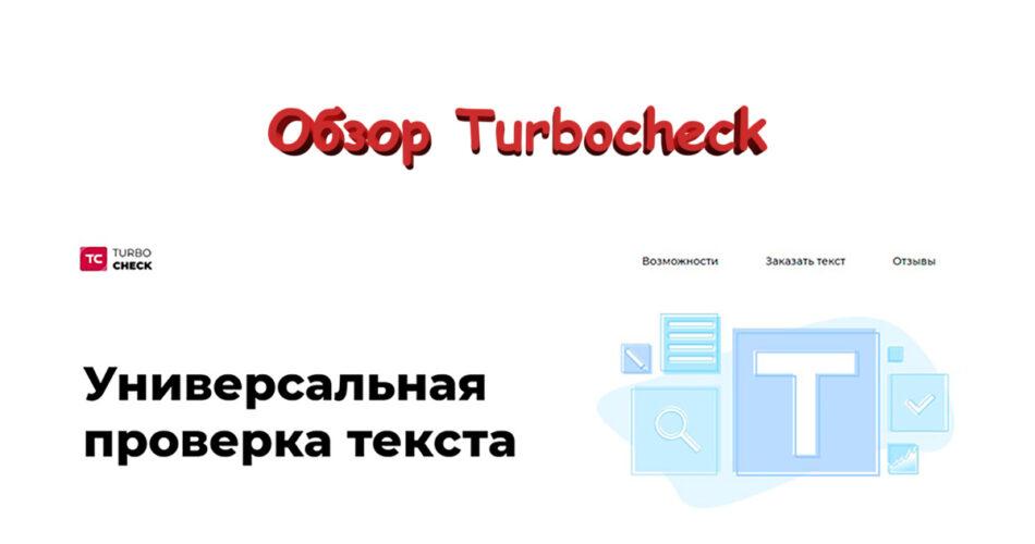 Обзор Turbocheck