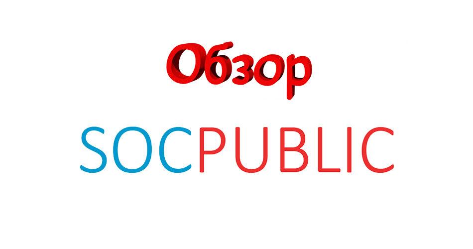 Обзор SOCPUBLIC