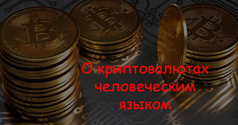 Что такое криптовалюты