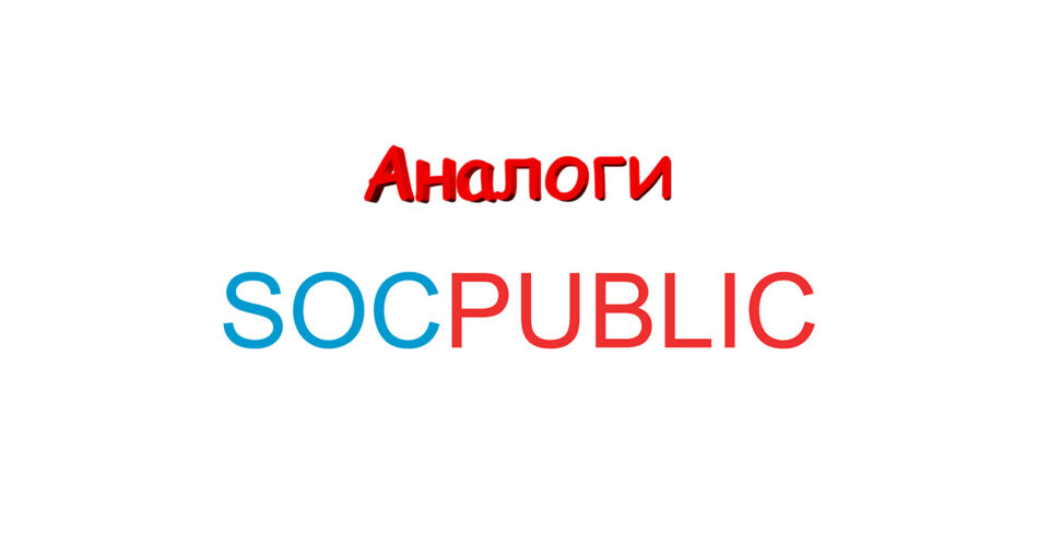 Аналоги Socpublic