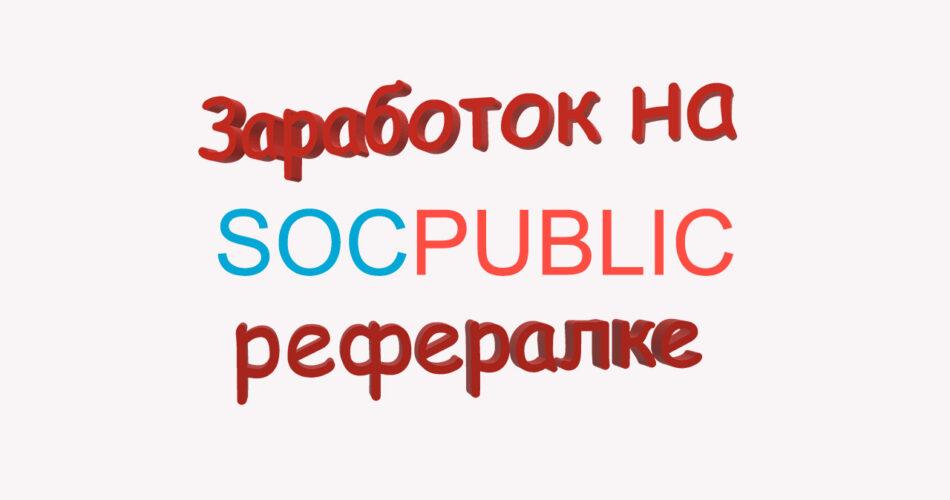 Как заработать на реферальной программе Socpublic