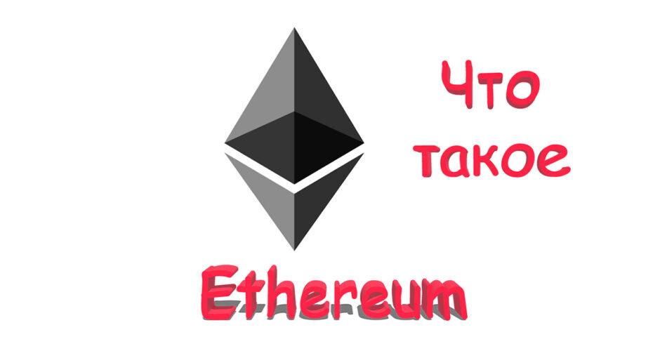 Что такое Etherium