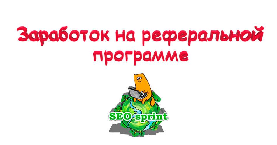 Заработок на реферальной программе SEOsprint