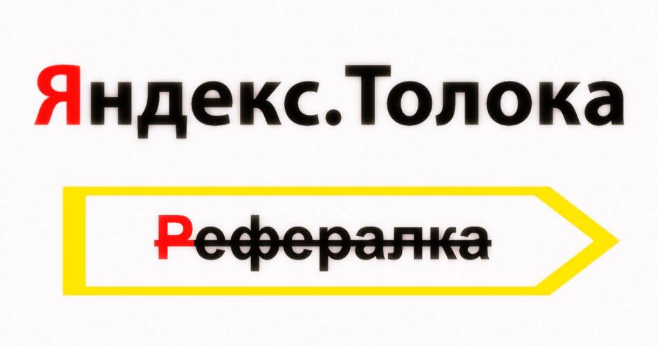 Реферальная программа Яндекс Толоки