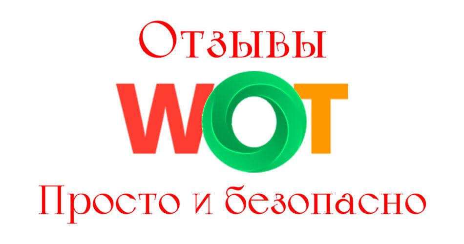 Накрутка отзывов в WOT (Web of Trust)