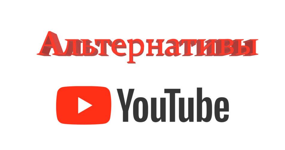 Альтернативы YouTube