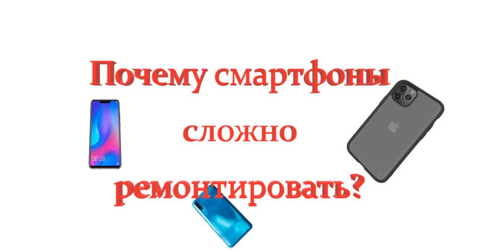 Почему ремонт смартфонов сложный процесс