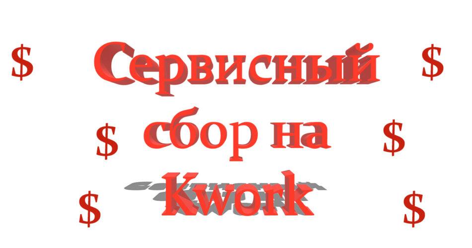 Сервисный сбор на Kwork
