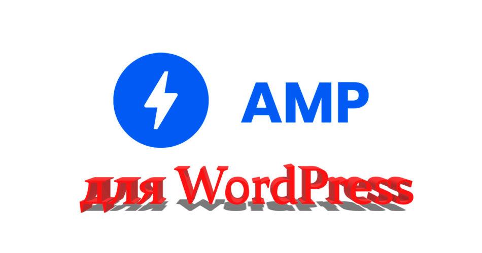 Подключение AMP к WordPress