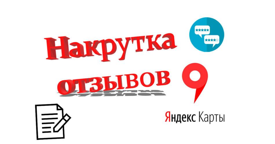 Накрутка отзывов для Яндекс Карт