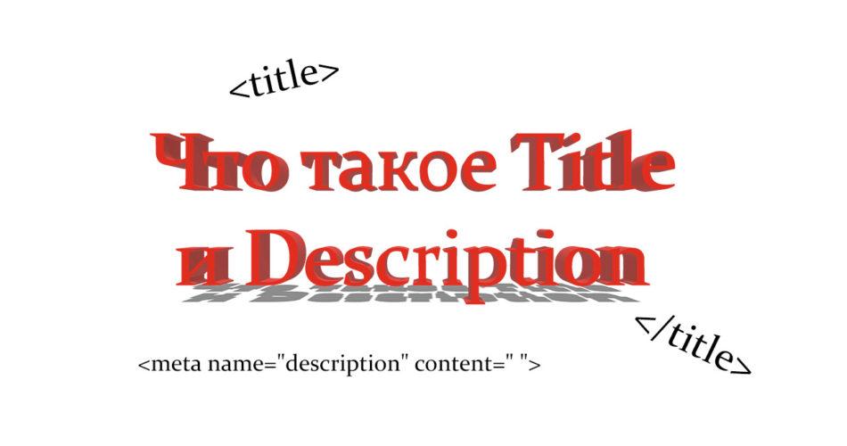 Что такое title и description в SEO