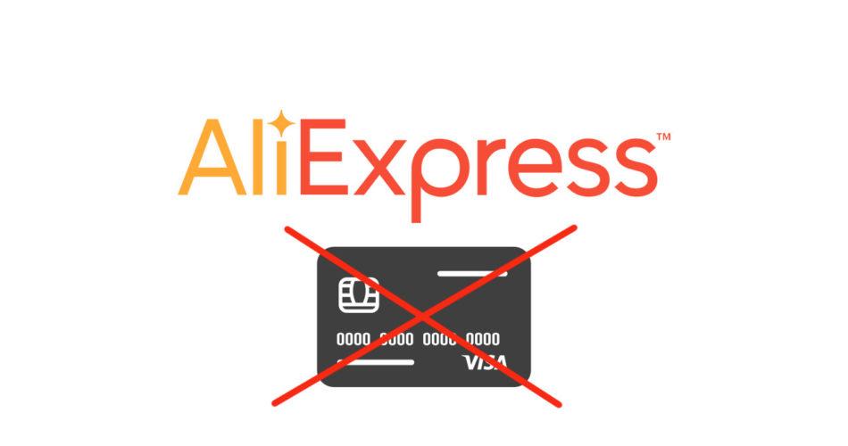 Отвязать банковскую карту от AliExpress