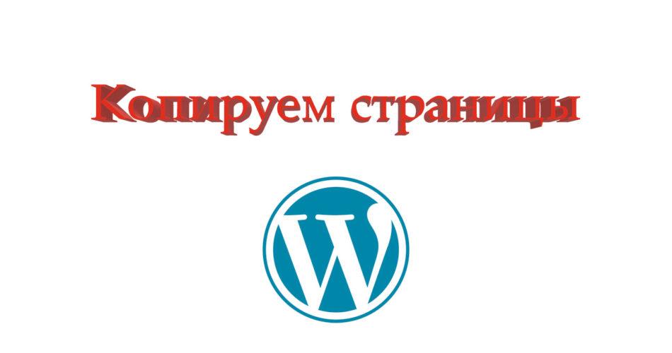Как скопировать страницы и записи в WordPress