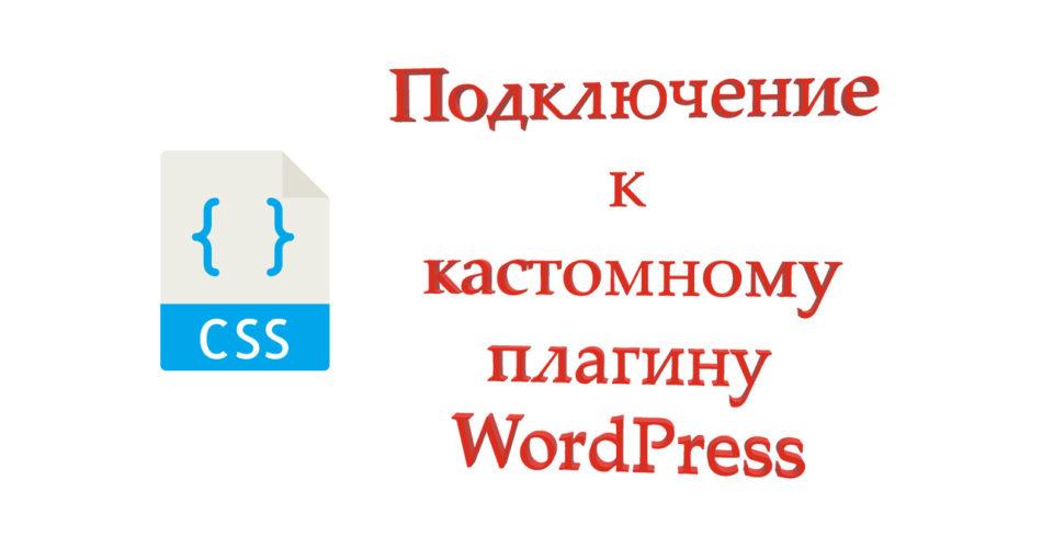 Как подключить CSS к кастомному плагину WordPress
