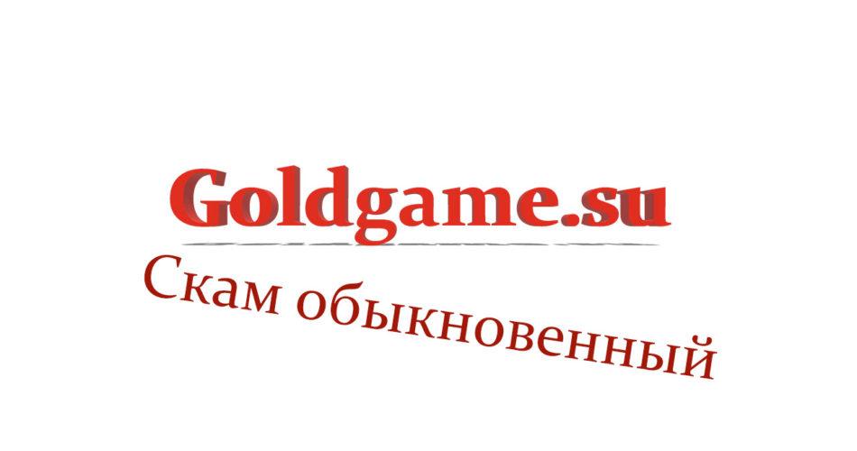 Goldgame.su - развод