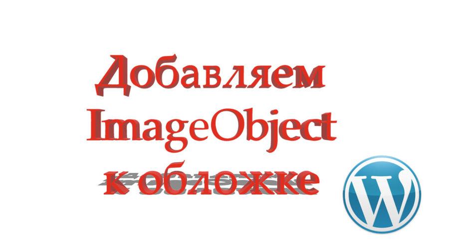 Как добавить разметку ImageObject к Featured Image в WordPress